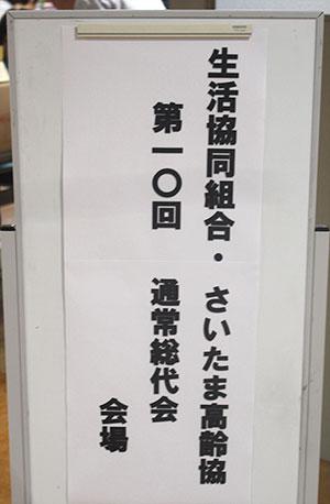 おお!株式総会っぽい…(実際、それと同じとのこと)