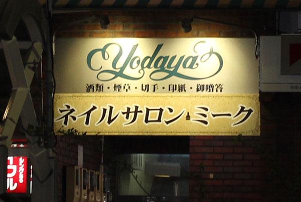 埼玉県さいたま市・川口市の看板デザイン制作ならウェブクリエイト