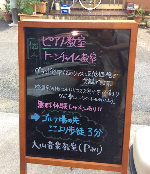 川口市飯塚の大山音楽教室入口