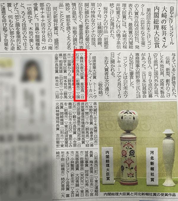 宮城県白石市で行われる、こけしコンクールの受賞者発表